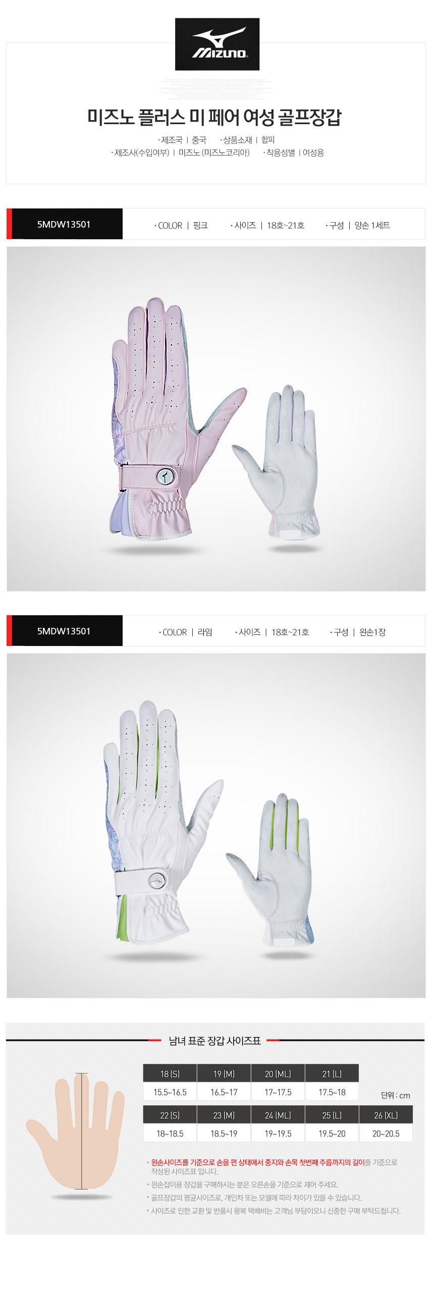 mizuno_2015_me_pair_glove.jpg